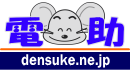 でんすけ - 格安通販、プロジェクターレンタル、中古買取を行うサイト