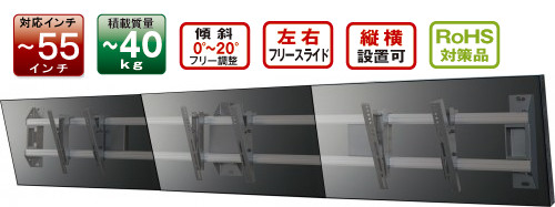 AURORA 〜55インチ対応 横多面設置壁面ハンガー