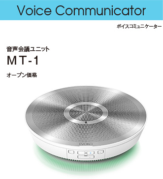 AURORA 音声会議ユニットボイスコミュニケーター