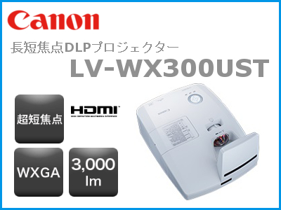 CANON ���Z�œ_ WXGA 3000lm HDMI�|�[�g��2�'���