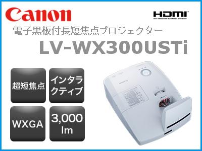 CANON インタラクティブ機能 WXGA 3000lm 超短焦点