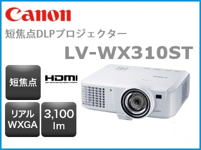 CANON 3100lm WXGA 短焦点