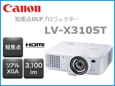 CANON 3100lm XGA 短焦点 MHL接続対応HDMI端子搭載