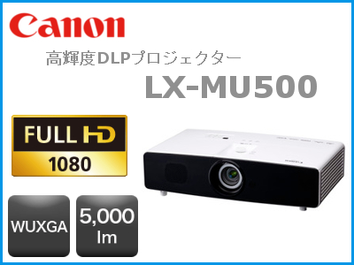 CANON WUXGA 5000lm MHL標準対応 (1033C001) LX-MU500