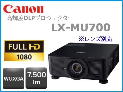 CANON 7500lm WUXGA レンズ別売[0905C001]