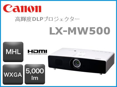LX-MW500