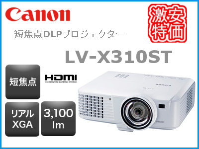 CANON S-LV-X310ST