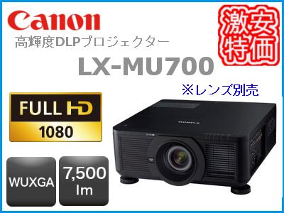 S-LX-MU700