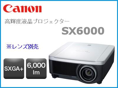 CANON 6000lm レンズ別売 (5749B001)