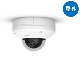 CANON ネットワークカメラ 全天候型・屋外対応防水バンダル・広角ドーム型