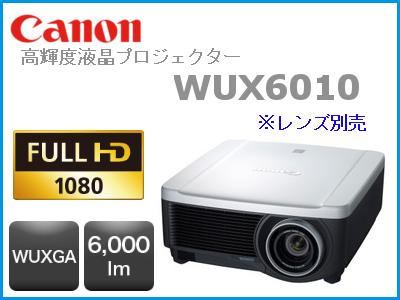 CANON 6000lm WUXGA 反射型液晶パネル(LCOS)