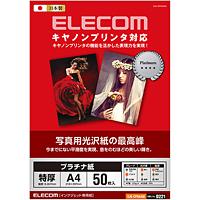 ELECOM キヤノン対応 光沢紙の最高峰 プラチナフォトペーパー EJK-CPNA450