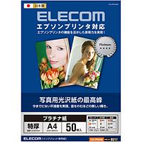 ELECOM エプソン対応 光沢紙の最高峰 プラチナフォトペーパー EJK-EPNA450