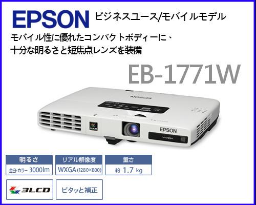 EB-1771W