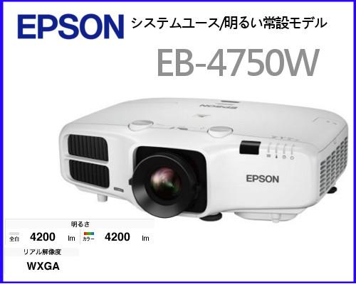 EB-4750W