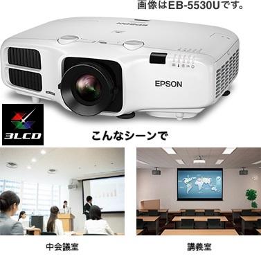 EPSON WXGA 5500lm