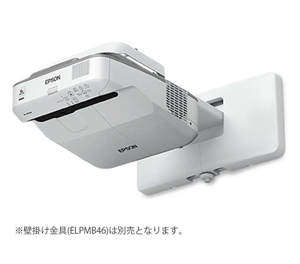 EPSON 3500lm WXGA 超短焦点壁掛け対応モデル