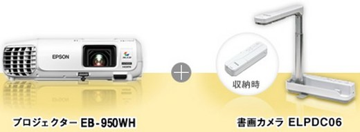 EPSON プロジェクター+書画カメラ 3000lm WXGA