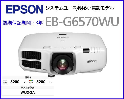 EPSON 5200lm 解像度WUXGA EB-G7400Uの先代機