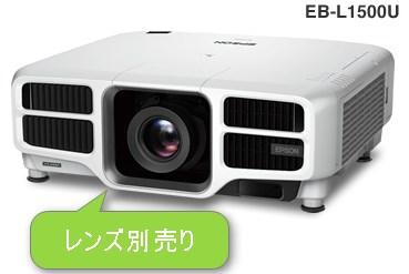 EPSON レーザー光源 12000lm WUXGA レンズ別売