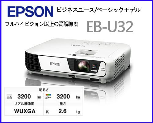 EPSON 【新品・即納】ビジネスプロジェクター 3200lm WUXGA