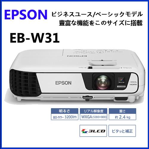 EPSON ビジネスプロジェクター 3200lm WXGA