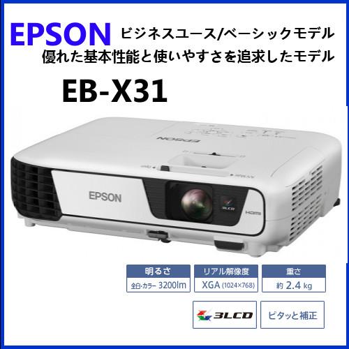 EPSON 3200ルーメン XGA