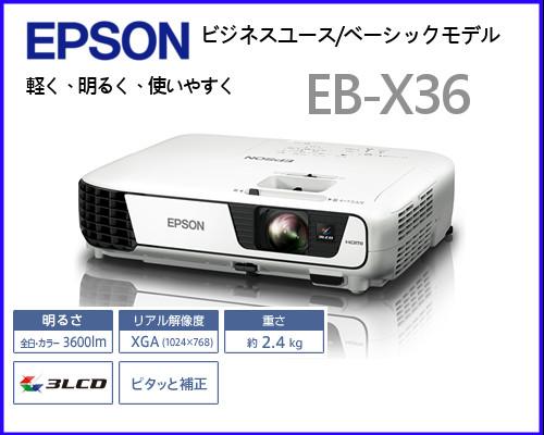 EPSON 3600lm XGA HDMI端子