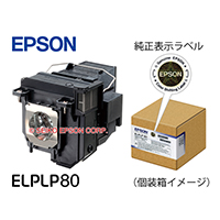EPSON 交換用ランプ EB-590WT/585W/580