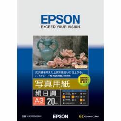 EPSON 写真用紙 (A3/20枚)
