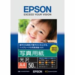 EPSON 写真用紙 (A4/50枚)