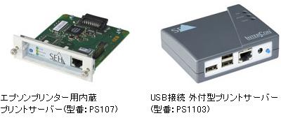 EPSON エプソンプリンター用内蔵プリントサーバー