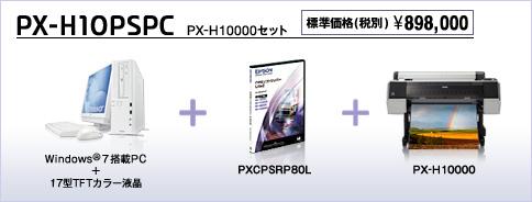 PX-H10PSPC