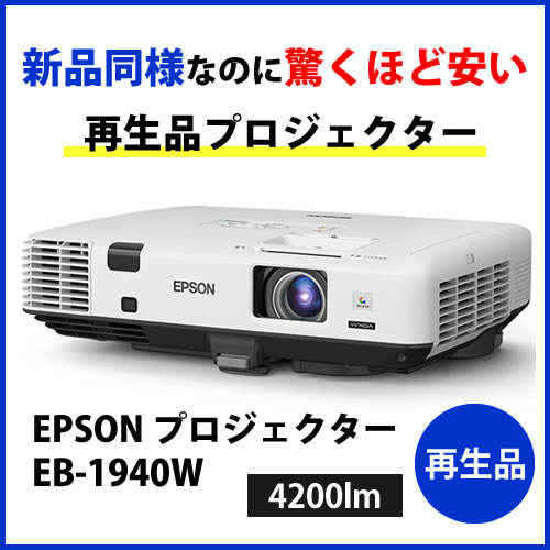 EPSON プロジェクター 4200lmWXGA