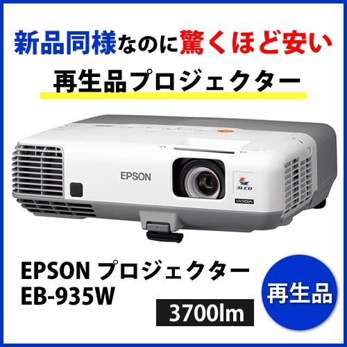 EPSON EPSON �v���W�F�N�^�[ EB-935W�̍Đ��i 3700lm WXGA