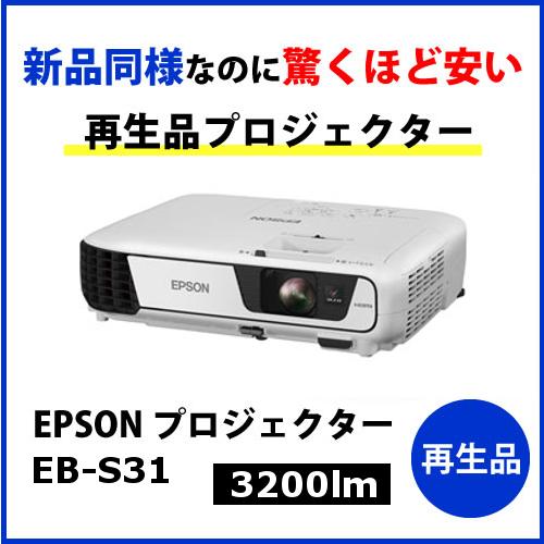 EPSON 3200lm SVGAリアル対応 HDMI搭載のbasicモデル