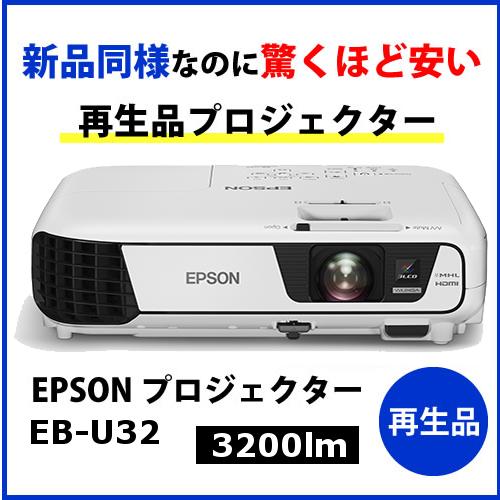 EPSON 再生品