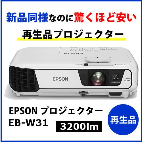 EPSON EB-W31 ���i3200lm