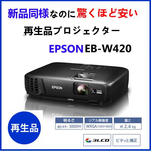EPSON プロジェクター 3000lm WXGA