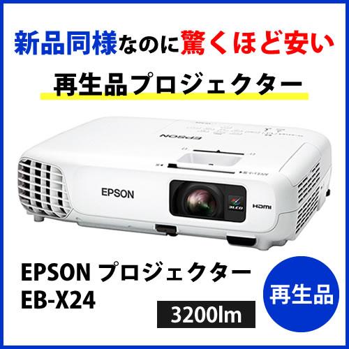 EPSON �v���W�F�N�^�[ EB-X24�̍Đ��i 3200lm