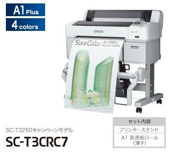 SC-T3CRC7