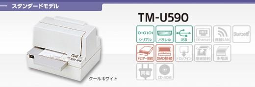 EPSON 業務用小型プリンタ TM-U590U