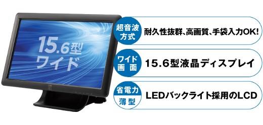 ETC タッチパネル・システムズ 15.6型液晶ディスプレイ