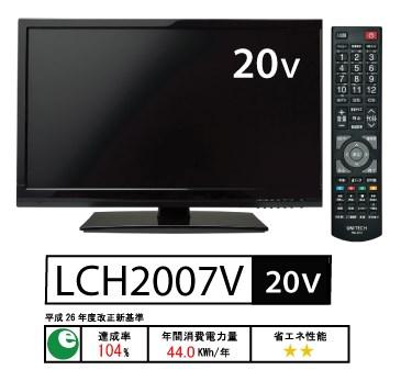 ETC ユニテク BS・CS内蔵 20V型ハイビジョンテレビ