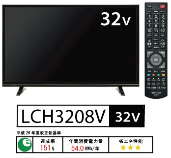ETC ユニテク 32V型 ハイビジョンテレビ