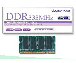 GH-DN333-1GB (SODIMM DDR PC2700 1GB)