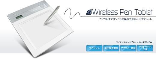 GREENHOUSE 筆圧1024段階検知のワイヤレスペンタブレット