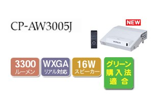 HITACHI 3300lm WXGA 超短投写プロジェクター 16W