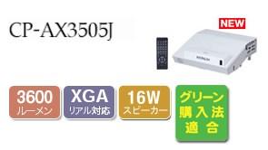 HITACHI 3600lm XGA 超短投写プロジェクター 16W