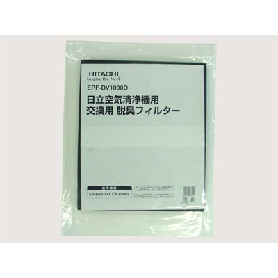 HITACHI 別売交換用フィルター脱臭フィルター EPF-DV1000D